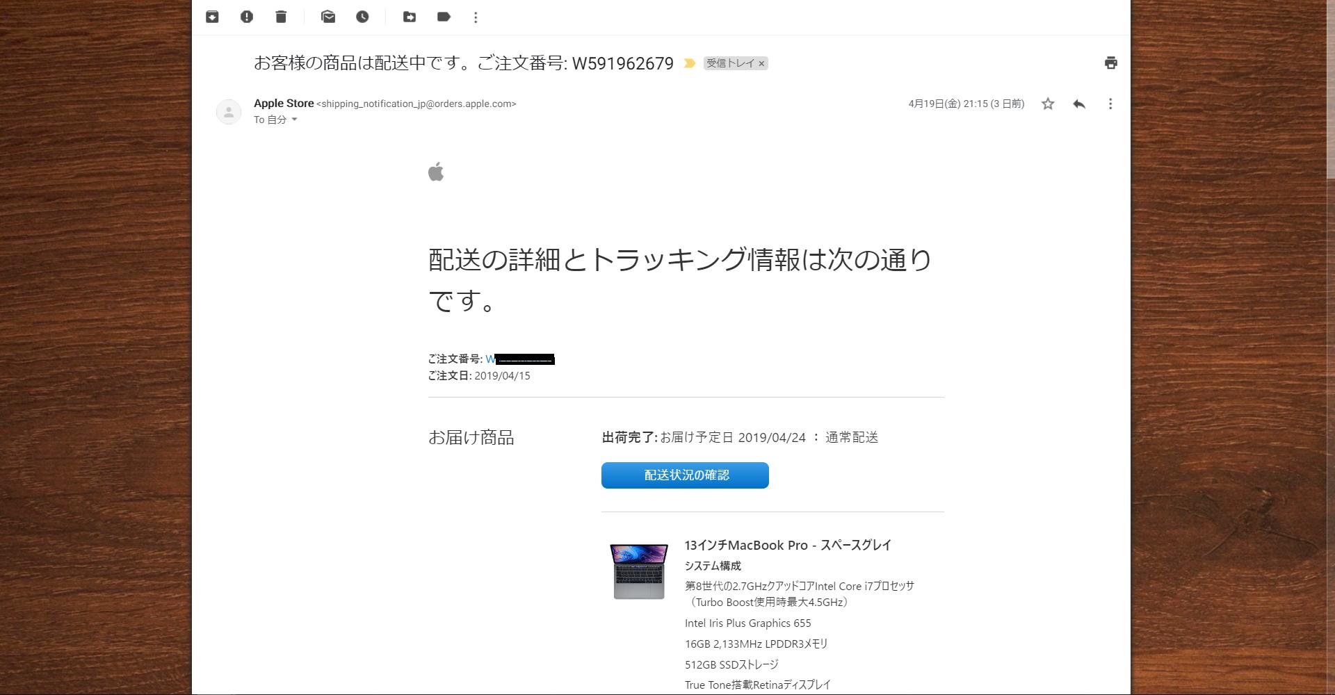 macbook pro 発送