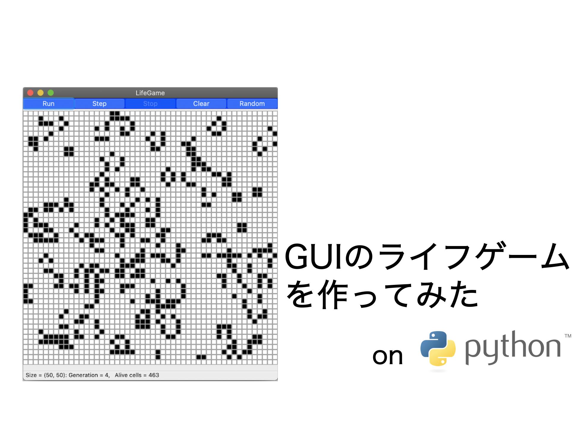 GUIライフゲーム