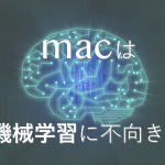 mac-機械学習
