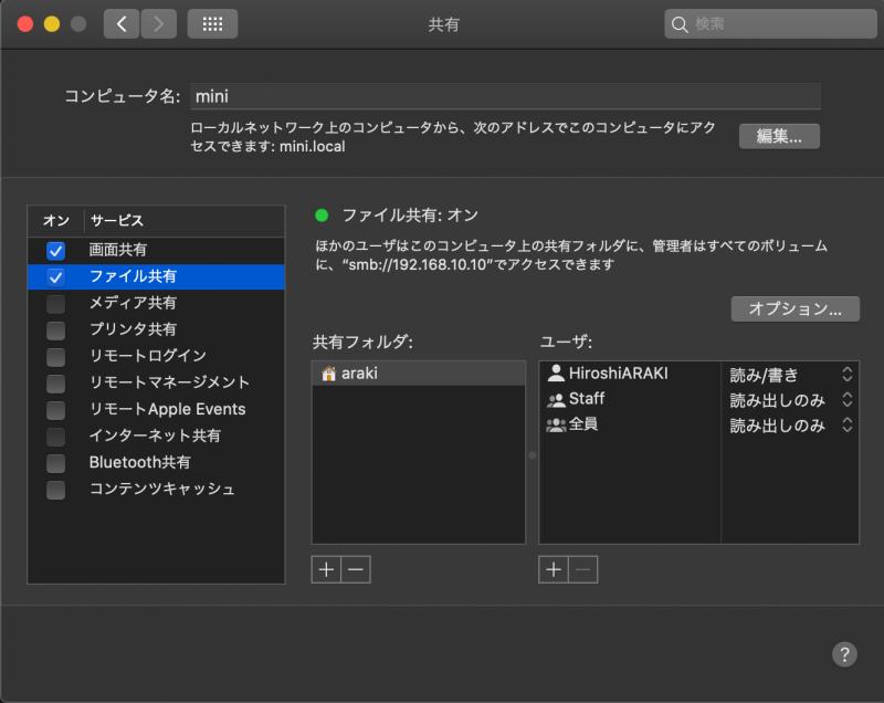 mac mini 2018 2020 サーバー