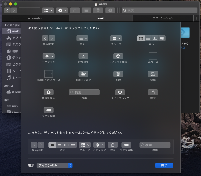 macOSセットアップ