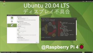 Ubuntu 20.04 LTSでディスプレイ不具合を解決する【ラズパイ4B】