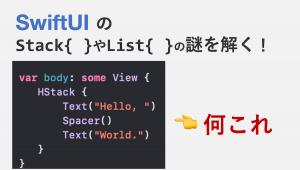 SwiftUIの*Stack{ }やList{ }の謎を解く記事【波括弧は何?】
