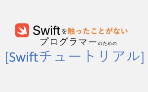 Swiftを触ったことがないプログラマーのためのSwiftチュートリアル
