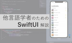 他プログラミング言語を普段使う人のための日本語版SwiftUIチュートリアル