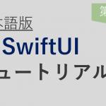 日本語版SwiftUIチュートリアル